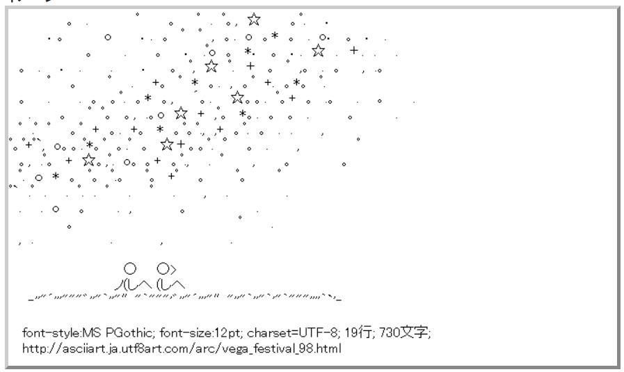 Japanese ASCII Night Sky